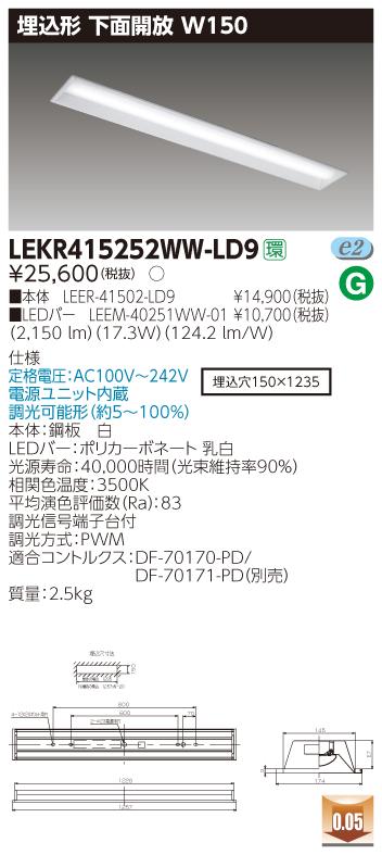LED 東芝 LEKR415252WW-LD9 40タイプ 一般タイプ 2500lmタイプ 温白色 調光 埋込形 下面開放W150 LEDベースライト TENQOOシリーズ 施設照明