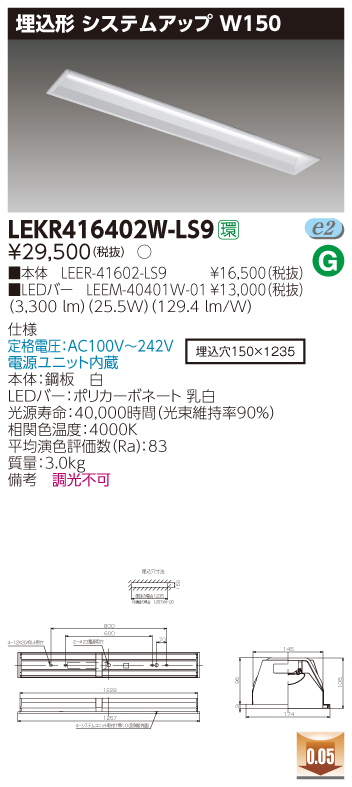 LED 東芝 LEKR416402W-LS9 40タイプ 一般タイプ 4000lmタイプ 白色 非調光 埋込形 システムアップW150 LEDベースライト TENQOOシリーズ 施設照明