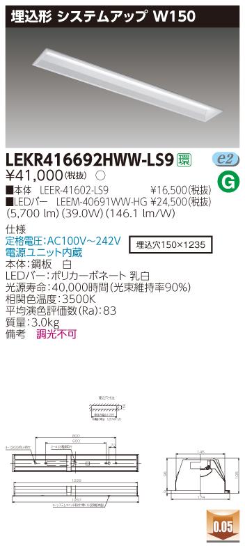 LED 東芝 LEKR416692HWW-LS9 40タイプ ハイグレード 6900lmタイプ 温白色 非調光 埋込形 システムアップW150 LEDベースライト TENQOOシリーズ 施設照明