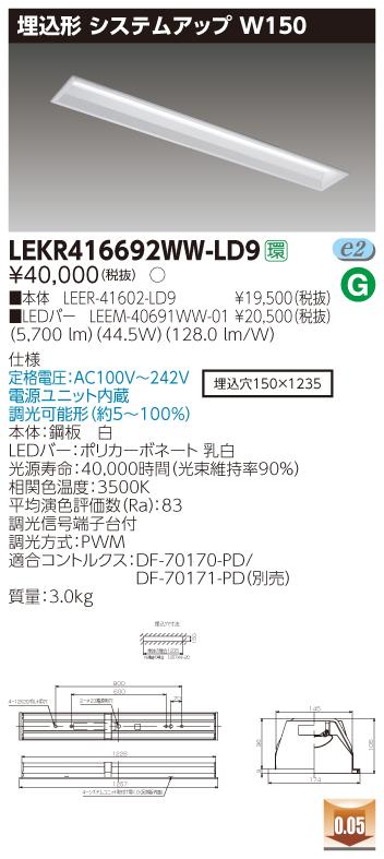 珍しい LED 東芝 LEKR416692WW-LD9 6900lmタイプ 40タイプ 一般タイプ LEKR416692WW-LD9 6900lmタイプ 温白色 調光 埋込形 調光 システムアップW150 LEDベースライト TENQOOシリーズ 施設照明, 萬福商店:8a322802 --- canoncity.azurewebsites.net