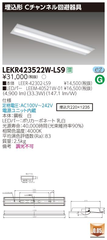 LED 東芝 LEKR423522W-LS9 40タイプ 一般タイプ 5200lmタイプ 白色 非調光 埋込形 Cチャンネル回避型 LEDベースライト TENQOOシリーズ 施設照明