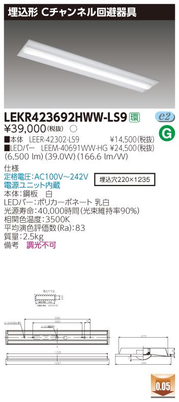 LED 東芝 LEKR423692HWW-LS9 40タイプ ハイグレード 6900lmタイプ 温白色 非調光 埋込形 Cチャンネル回避型 LEDベースライト TENQOOシリーズ 施設照明