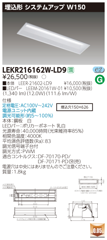 LED 東芝 LEKR216162W-LD9 20タイプ 一般タイプ 1600lmタイプ 白色 調光 埋込形 システムアップW150 LEDベースライト TENQOOシリーズ 施設照明