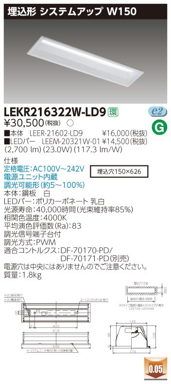 LED 東芝 LEKR216322W-LD9 20タイプ 一般タイプ 3200lmタイプ 白色 調光 埋込形 システムアップW150 LEDベースライト TENQOOシリーズ 施設照明