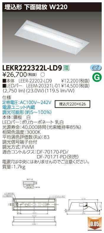 LED 東芝 LEKR222322L-LD9 20タイプ 一般タイプ 3200lmタイプ 電球色 調光 埋込形 下面開放W220 LEDベースライト TENQOOシリーズ 施設照明