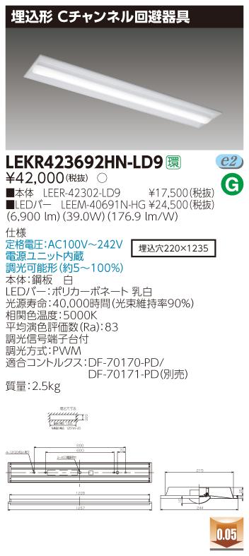 LED 東芝 LEKR423692HN-LD9 40タイプ ハイグレード 6900lmタイプ 昼白色 調光 埋込形 Cチャンネル回避型 LEDベースライト TENQOOシリーズ 施設照明