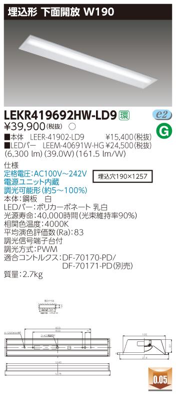 【日本産】 LED 東芝 LEKR419692HW-LD9 東芝 40タイプ 40タイプ ハイグレード 6900lmタイプ 白色 調光 埋込形 埋込形 下面開放W190 LEDベースライト TENQOOシリーズ 施設照明, 野田町:620f744d --- canoncity.azurewebsites.net