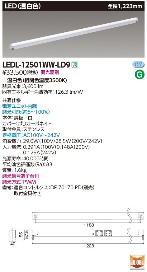 LED 東芝 LEDL-12501WW-LD9 『LEDL12501WWLD9』 ラインライト LED(温白色)