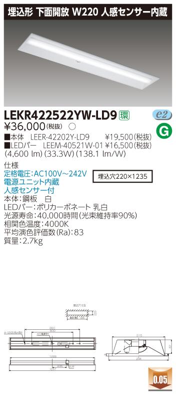 LED 東芝 LEKR422522YW-LD9 40タイプ 一般タイプ 5200lm級 白色 調光 埋込形 下面開放W220 人感センサー内蔵 LEDベースライト TENQOOシリーズ 施設照明
