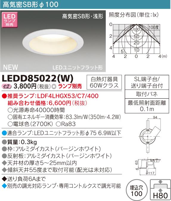 東芝 条件付き送料無料 付与 LED LEDD85022 高い素材 ランプ別売 W LEDダウンライト LEDD85022W