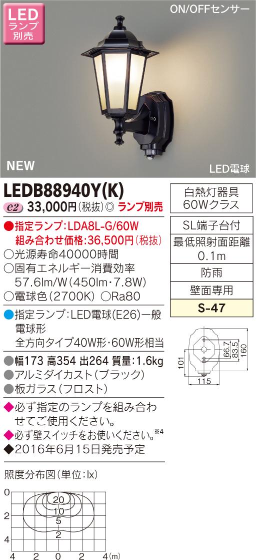 LED 東芝 LEDB88940Y(K) (LEDB88940YK) LEDアウトドアブラケットランプ別売