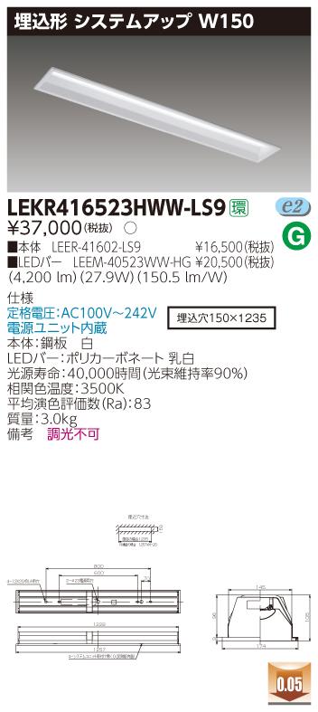 LED 東芝 LEKR416523HWW-LS9 (LEKR416523HWWLS9) TENQOO埋込40形システムアップ