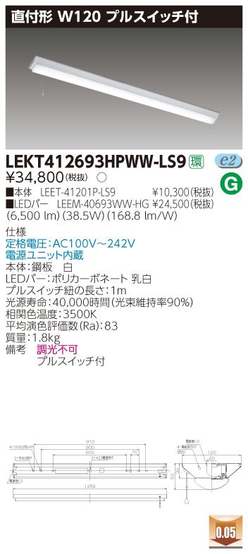 LED 東芝 LEKT412693HPWW-LS9 (LEKT412693HPWWLS9) TENQOO直付40形W120P付