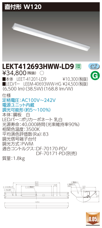 LED 東芝ライテック TOSHIBA LEKT412693HWW-LD9 (LEKT412693HWWLD9)調光タイプ