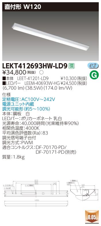 LED 東芝ライテック TOSHIBA LEKT412693HW-LD9 (LEKT412693HWLD9)調光タイプ