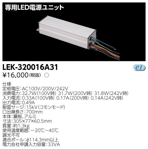 東芝 条件付き送料無料 年間定番 卓出 LEK-320016A31 専用LED電源ユニット LEK320016A31