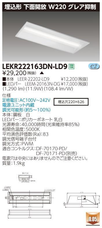 LED 東芝 LEKR222163DN-LD9 (LEKR222163DNLD9) TENQOO埋込20形220グレア