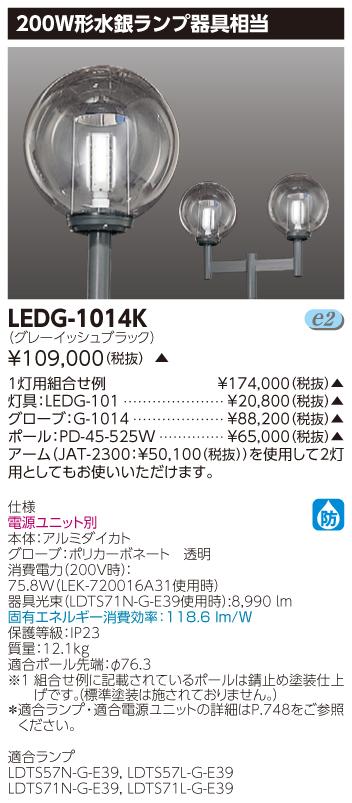 LED 東芝 LEDG-1014K (LEDG1014K) LED組み合せ器具