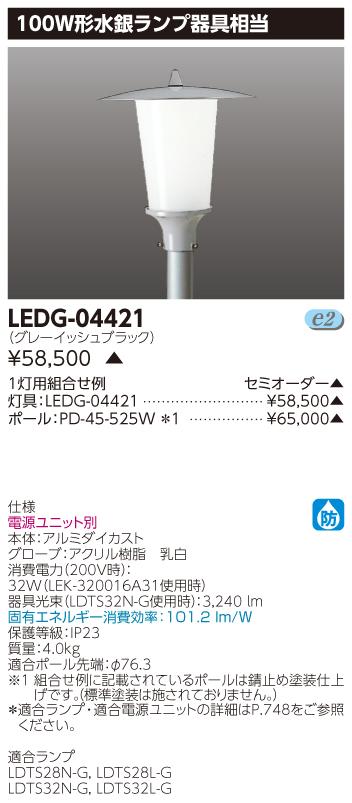 LED 東芝 LEDG-04421 (LEDG04421) LED外構器具