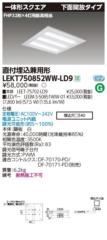 LED 東芝 LEKT750852WW-LD9 『LEKT750852WWLD9』  TENQOO スクエアベースライト LED(温白色)