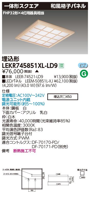 LED 東芝ライテック LEKR745851XL-LD9 (LEKR745851XLLD9) ベースライト□450和風格子L色