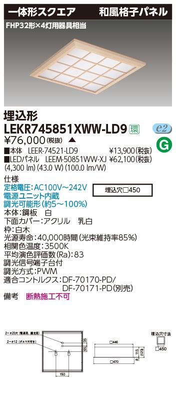 LED 東芝ライテック LEKR745851XWW-LD9 (LEKR745851XWWLD9)