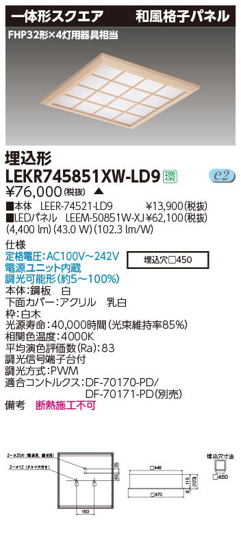 LED 東芝ライテック TOSHIBA LEKR745851XW-LD9 (LEKR745851XWLD9)