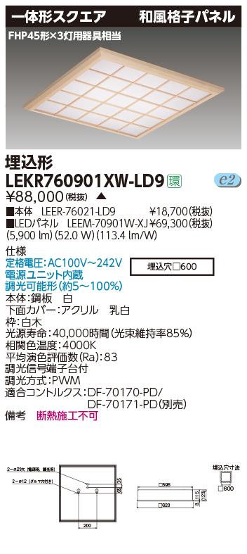 LED 東芝ライテック LEKR760901XW-LD9 (LEKR760901XWLD9)