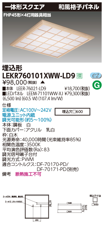 LED 東芝ライテック LEKR760101XWW-LD9 (LEKR760101XWWLD9) ベースライト□600和風格子WW