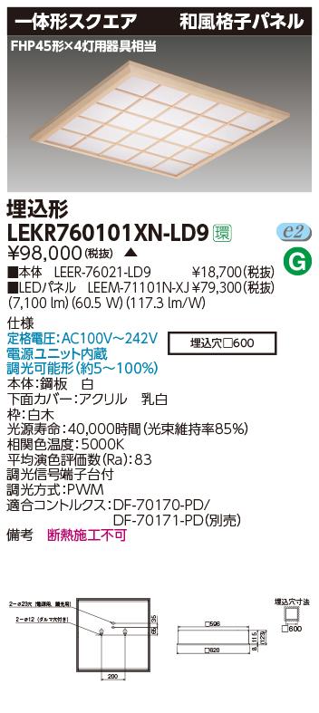 LED 東芝ライテック LEKR760101XN-LD9 (LEKR760101XNLD9) ベースライト□600和風格子N色