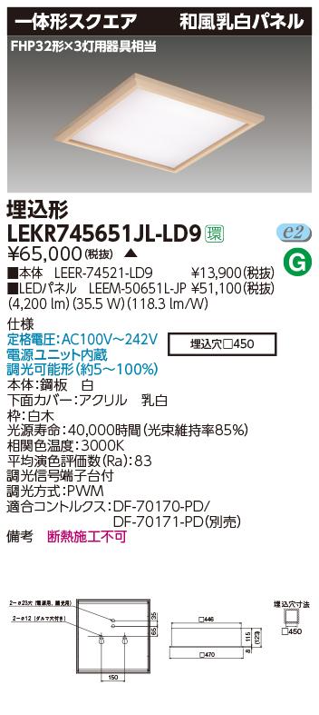 LED 東芝ライテック LEKR745651JL-LD9 (LEKR745651JLLD9) ベースライト□450和風乳白L色