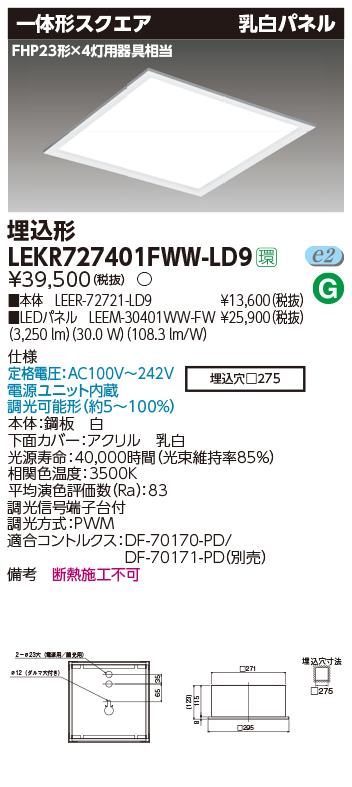 LED 東芝ライテック TOSHIBA LEKR727401FWW-LD9 (LEKR727401FWWLD9)