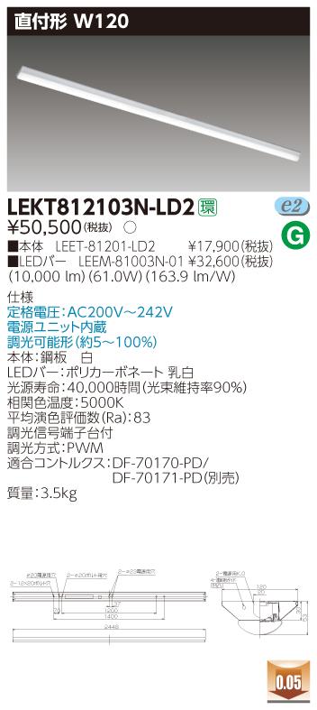 LED 東芝 TOSHIBA LEKT812103N-LD2 調光タイプ(LEKT812103NLD2)