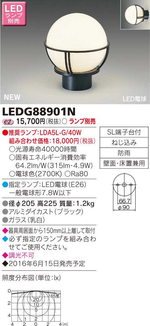 東芝 条件付き送料無料 LEDG88901N LEDガーデンライト 門柱灯ランプ別 開店記念セール 全品送料無料