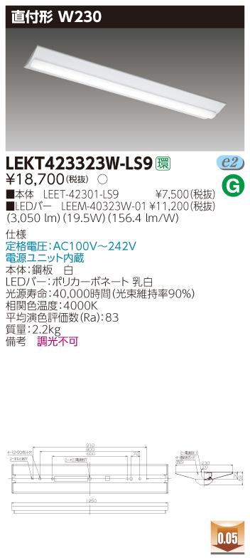 東芝 送料無料(一部地域を除く) LEKTシリーズは一部消費効率をさらに高めたタイプに順次切り替わっております 該当商品は手配前に弊社担当からご連絡を致します 尚 寸法等の変更はございません LEKT423323W-LS9 LED TENQOO直付40形W230 LEKT423323WLS9 人気急上昇