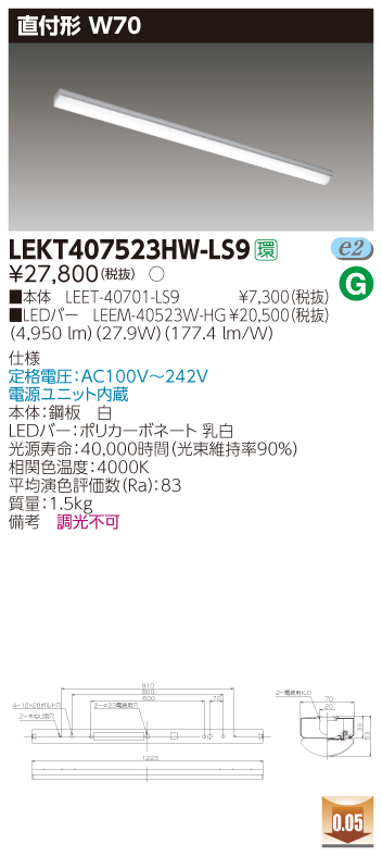 LED 東芝 LEKT407523HW-LS9 (LEKT407523HWLS9) TENQOO直付40形W70
