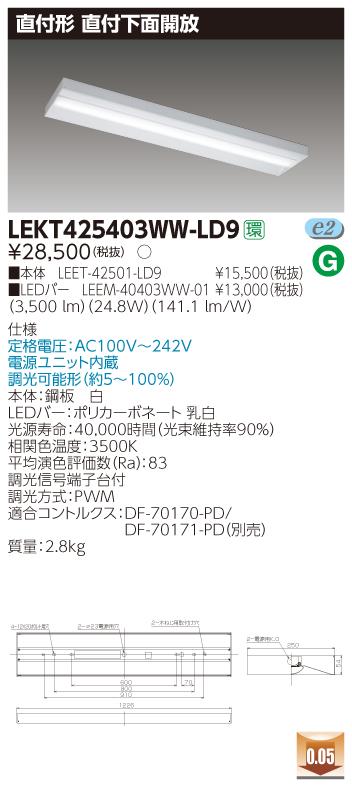 LED 東芝 LEKT425403WW-LD9 (LEKT425403WWLD9) TENQOO直付40形箱形調光
