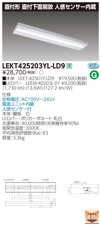 LED 東芝 LEKT425203YL-LD9 (LEKT425203YLLD9) TENQOO直付40形箱形センサ付