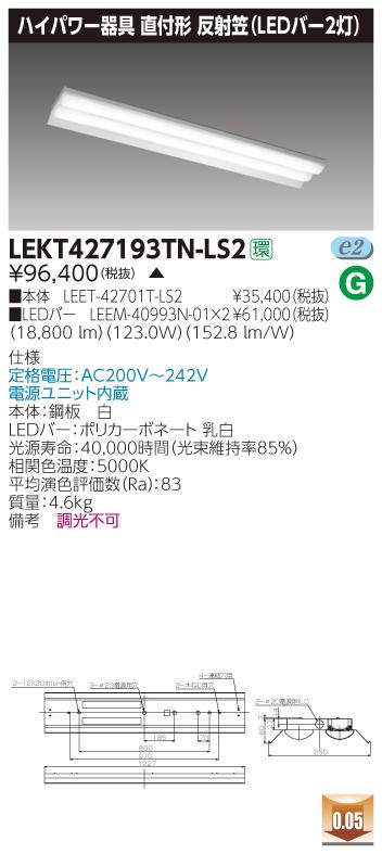 LED 東芝 LEKT427193TN-LS2 (LEKT427193TNLS2) TENQOO直付反射笠高天井2灯用