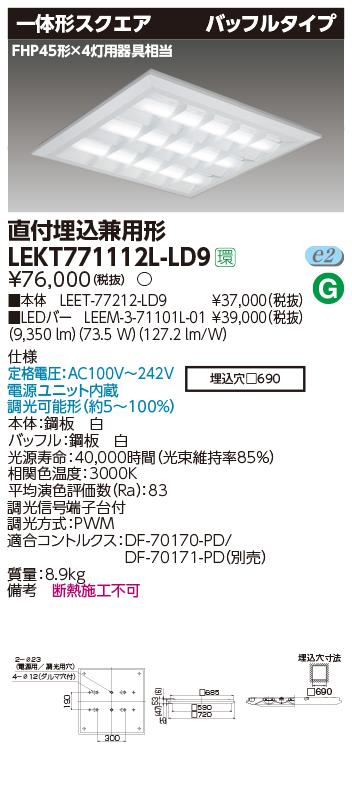LED 東芝 LEKT771112L-LD9 (LEKT771112LLD9) TENQOOスクエア直埋□720BF