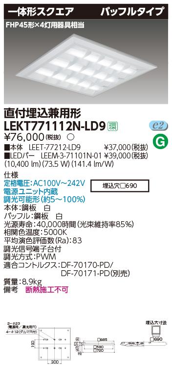 LED 東芝 LEKT771112N-LD9 (LEKT771112NLD9) TENQOOスクエア直埋□720BF