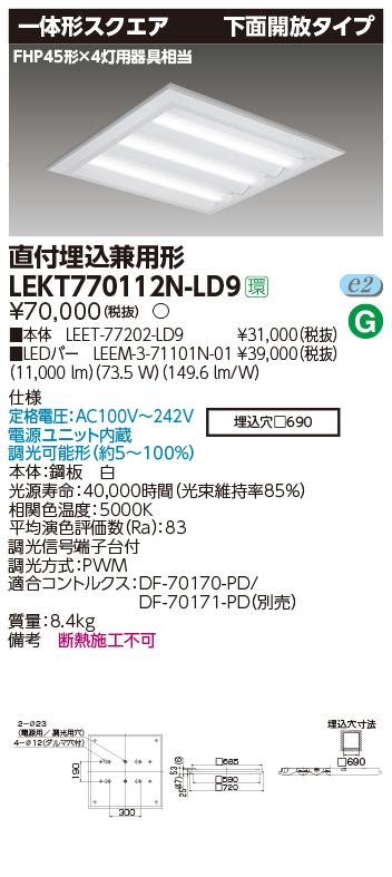 LED 東芝 LEKT770112N-LD9 (LEKT770112NLD9) TENQOOスクエア直埋□720開放