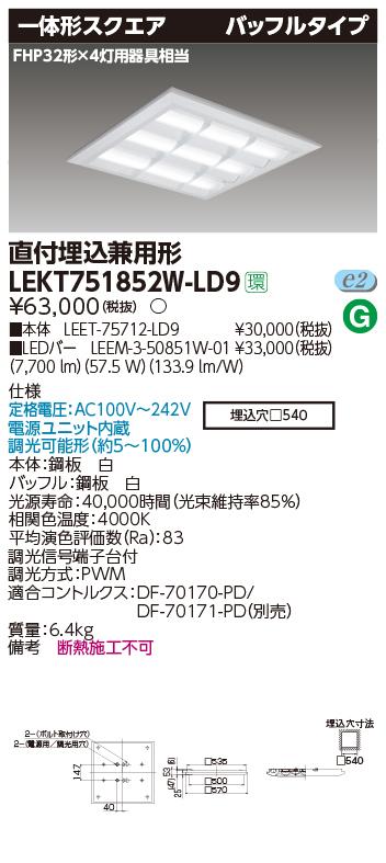 LED 東芝 LEKT751852W-LD9 (LEKT751852WLD9) TENQOOスクエア直埋□570BF