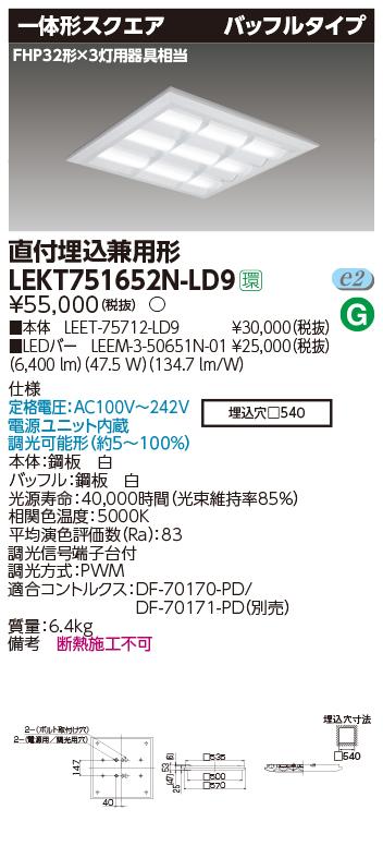 LED 東芝 LEKT751652N-LD9 (LEKT751652NLD9) TENQOOスクエア直埋□570BF