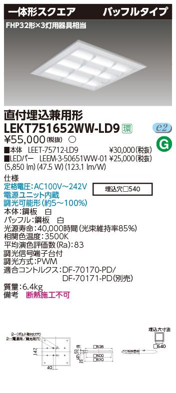 LED 東芝 LEKT751652WW-LD9 (LEKT751652WWLD9) TENQOOスクエア直埋□570BF