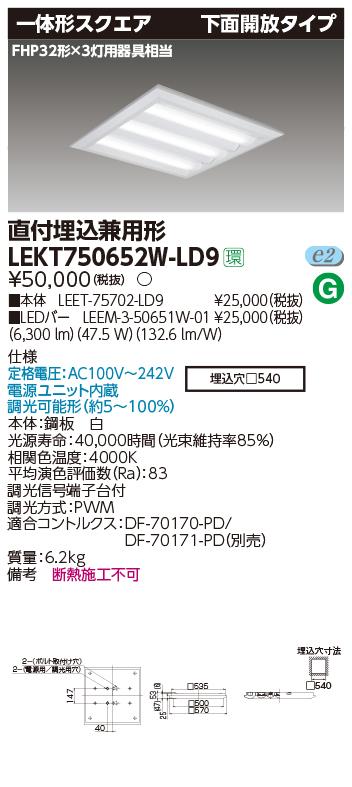 LED 東芝 LEKT750652W-LD9 (LEKT750652WLD9) TENQOOスクエア直埋□570開放