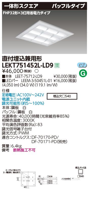 LED 東芝 LEKT751452L-LD9 (LEKT751452LLD9) TENQOOスクエア直埋□570BF