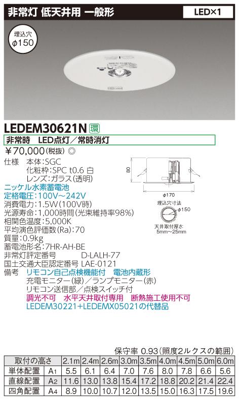 LED 東芝 LEDEM30621N φ150一体30低LED非常灯専用形