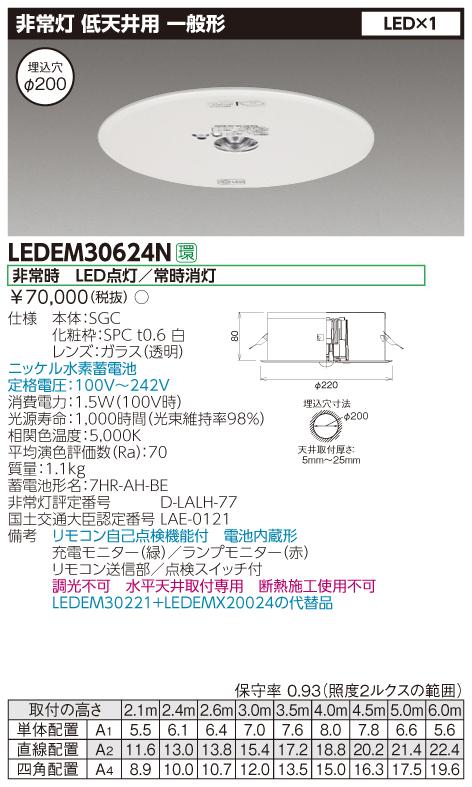 LED 東芝 LEDEM30624N φ200一体30低LED非常灯専用形