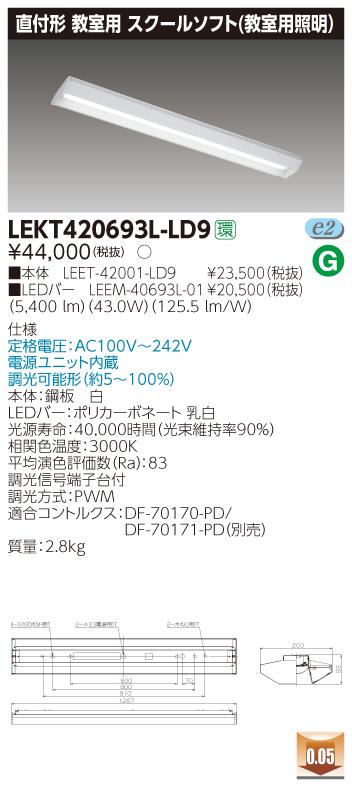 LED 東芝 LEKT420693L-LD9 (LEKT420693LLD9) TENQOO直付40形スクール調光